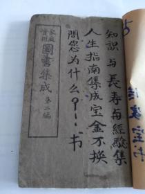 民国旧书·第10册