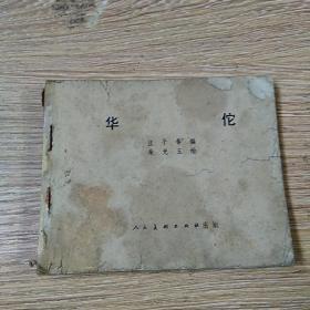 连环画 华佗(品相不好)