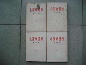 毛泽东选集(1-4卷全竖版)