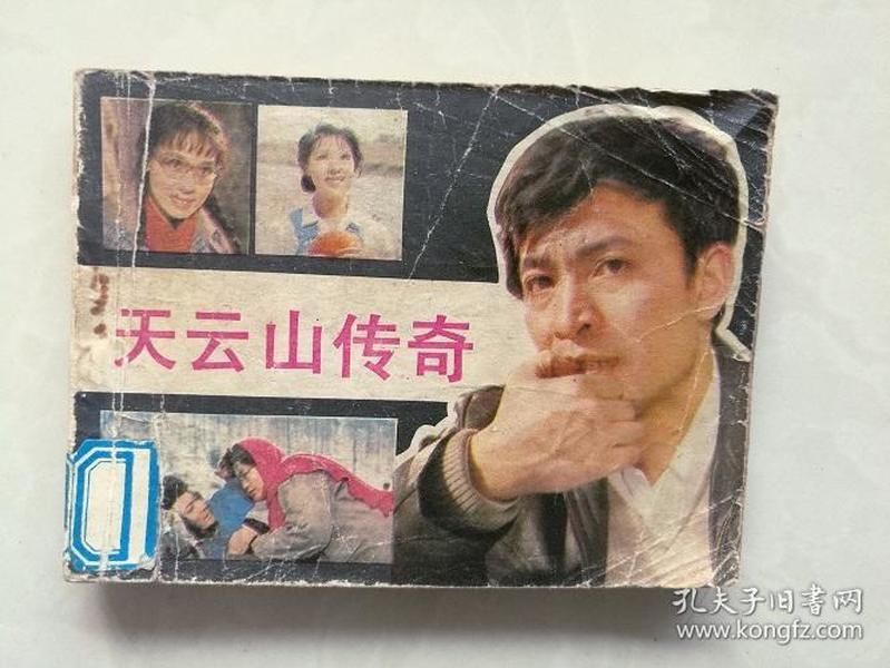 经典单册连环画《天云山传奇》146
