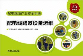 配電現場作業安全手冊:配電線路及設備運維(3D彩圖版)