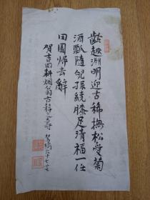 民国日本(精美书画)笺纸书信一张,【驾桥】款】印,贺【吉田翁】古稀