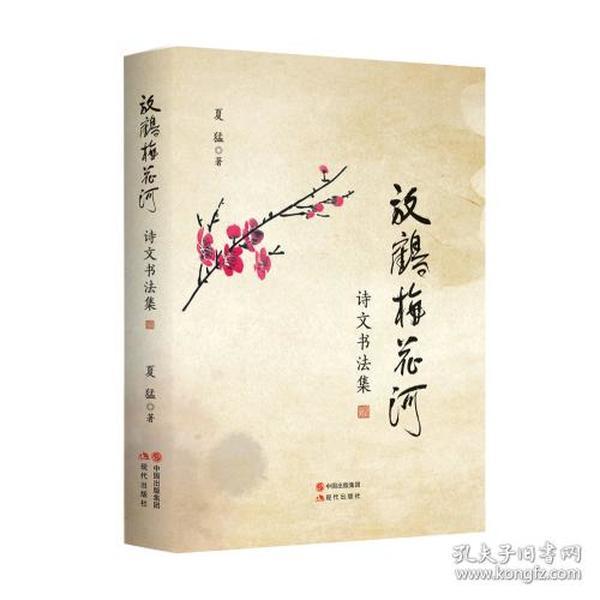 放鹤梅花河——诗文书法集