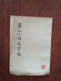 【唐人小楷选字帖