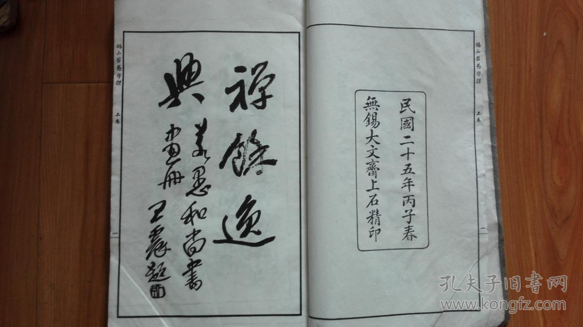 民国25年8开宣纸线装无锡著名高僧书画家若愚法师(张宏沛)〈若愚字课)图片