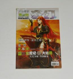 杂志--今古传奇奇幻2008年7月A