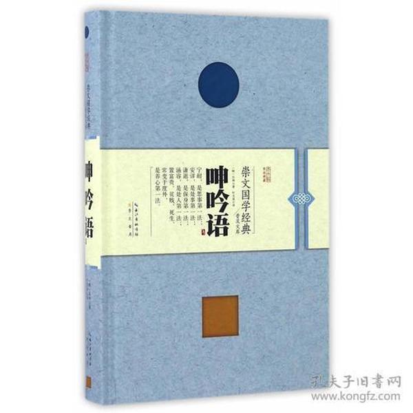 9787540342746呻吟语-崇文国学经典