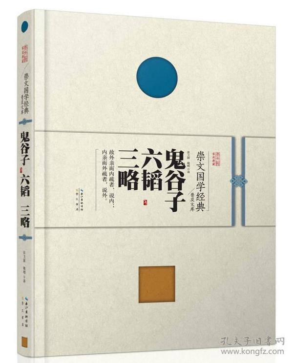 鬼谷子 六韬三略-崇文国学经典普及文库