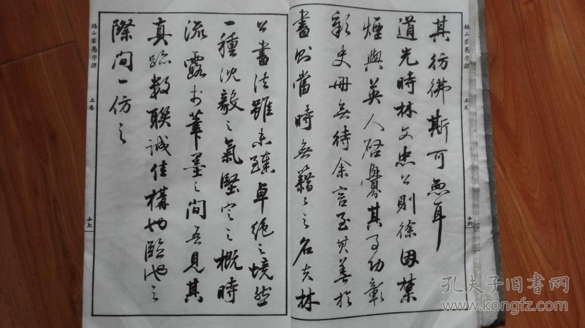 民国25年8开宣纸线装无锡著名高僧书画家若愚法师(张宏沛)〈若愚字课图片
