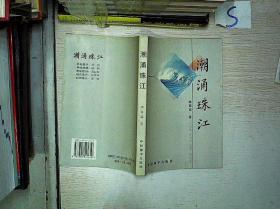 潮涌珠江(签名本).
