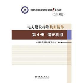 锅炉机组-电力建设标准负面清单-第4册-(2015版)