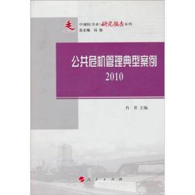 中浦院书系·研究报告系列:公共危机管理典型案例.2010