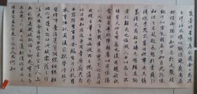 """京著名书法家吴未纯""""诗词,及书法用笔""""书法两张"""