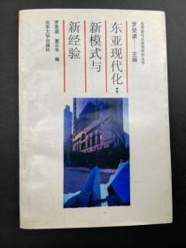 董正华 签赠本《东亚现代化:新模式与新经验》,赠小松师弟,北京大学出版社1997年2月一版一印