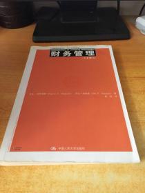 财务管理(第12版)