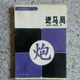 象棋布局丛书: 进马局