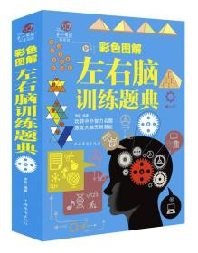 (社版书)超值全彩科普馆:左右脑训练题典