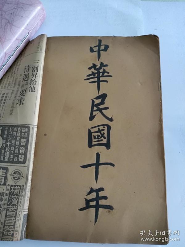 民国旧书第7册