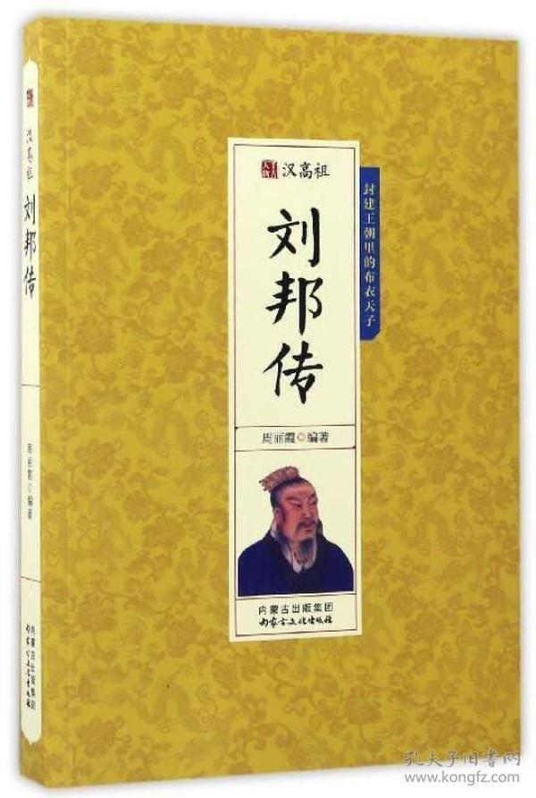 汉高祖刘邦传