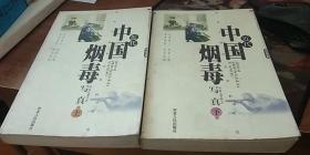 中国古典文学名著精品集  中国烟毒 上下