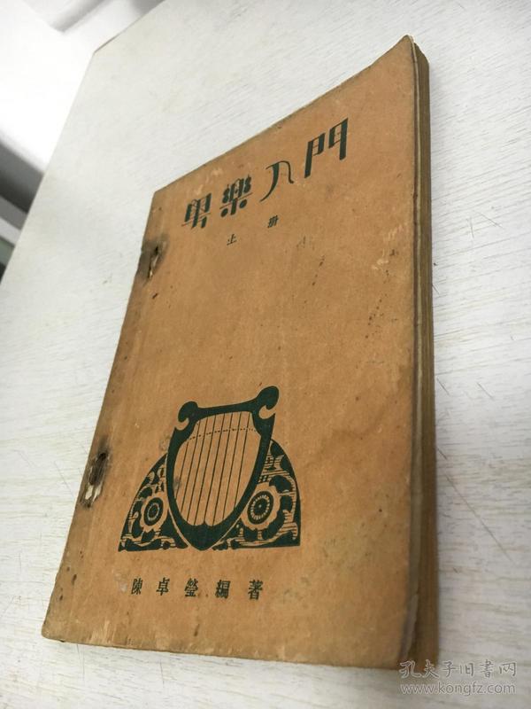 《粤乐入门》上册
