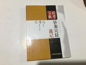 针灸穴位速记(应考宝典)上海科技2008年1印
