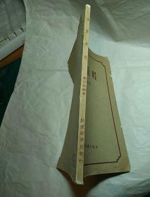 珠算教程(1956年一版3印)带私人藏书印、书衣破损见图