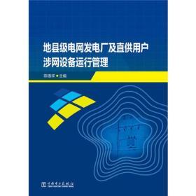 地县级电网发电厂及直供用户涉网设备运行管理