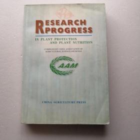植物保护与植物营养研究进展(英文版)。