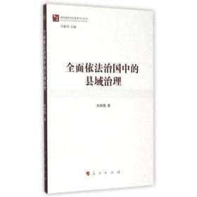 全面依法治国中的县域治理(做焦裕禄式的县委书记丛书)