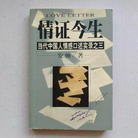 情证今生:当代中国人情感口述实录之三