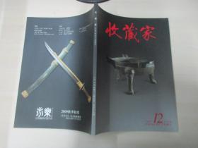 收藏家杂志 2009年12期 总158期 收藏家杂志社 16开平装