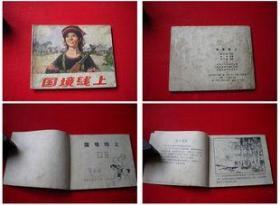《国境线上》,山东1974.9一版一印110万册8品,2325号,连环画