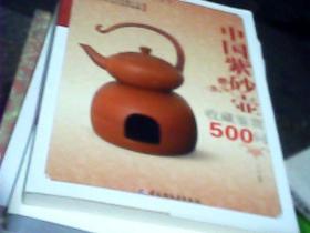中国紫砂壶收藏鉴赏500问