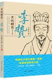 文化怪杰·李贽:告别中庸