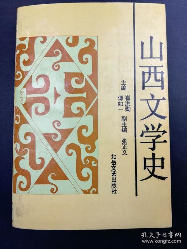 崔洪勋 签赠本 《山西文学史》,北岳文艺出版社1993年11月一版一印