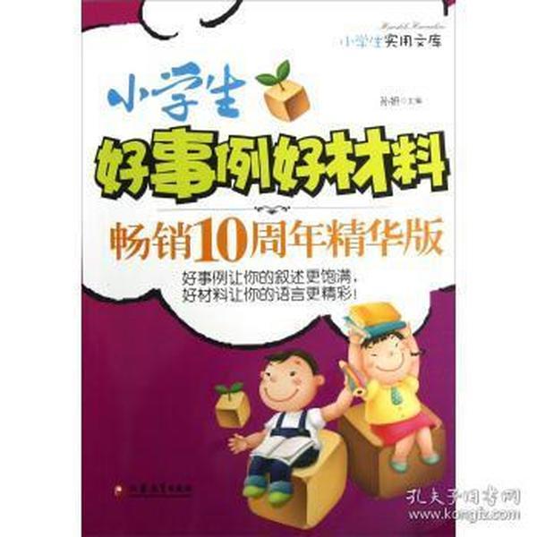 小学生实用文库:小学生好事例好材料畅销10周年精华版 97875