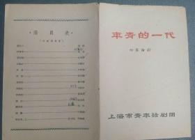 60年代上海青年话剧团《青年一代》节目单
