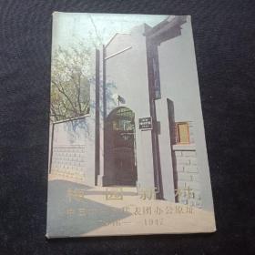 1978年  梅园新村中国共产党代表团办公原址 明信片13张全