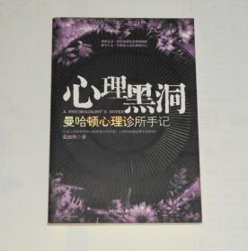 心理黑洞--曼哈顿心理诊所手记 2006年1版1印