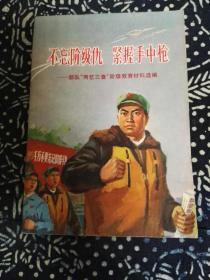 不忘阶级仇 紧握手中枪( 带毛主席语录和林彪指示)