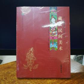 中国唐卡文化研究中心丛书:藏族民间美术 康·格桑益希文集(卷二)