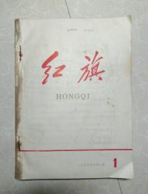 红旗 (1958年 创刊号1至14期)  合订本