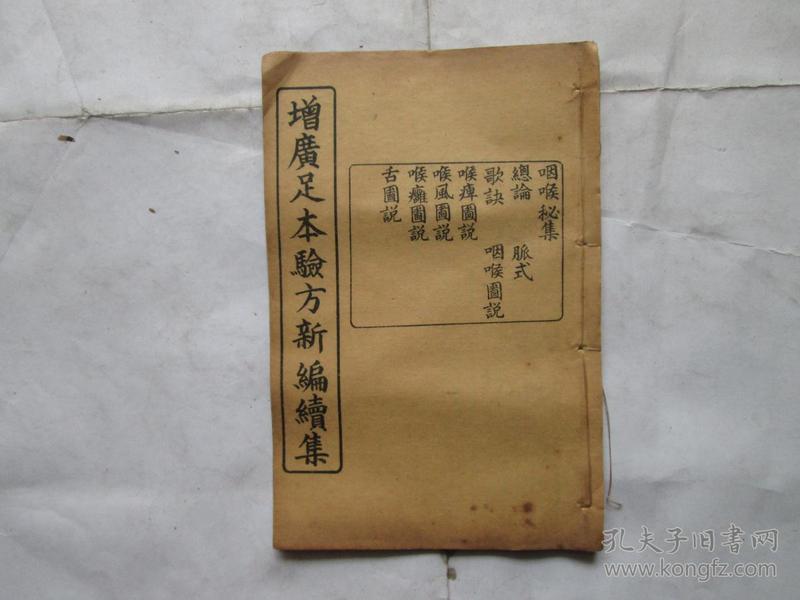 增广足本验方新编续集(卷前,卷后)
