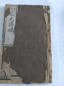 线装古籍·第13册