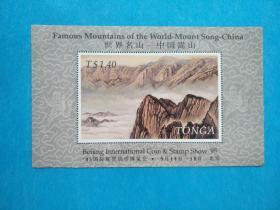 中国嵩山(汤家小型张)