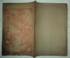 清末线装、【绘图四字鑑略】、一页一图、单行本全一册。