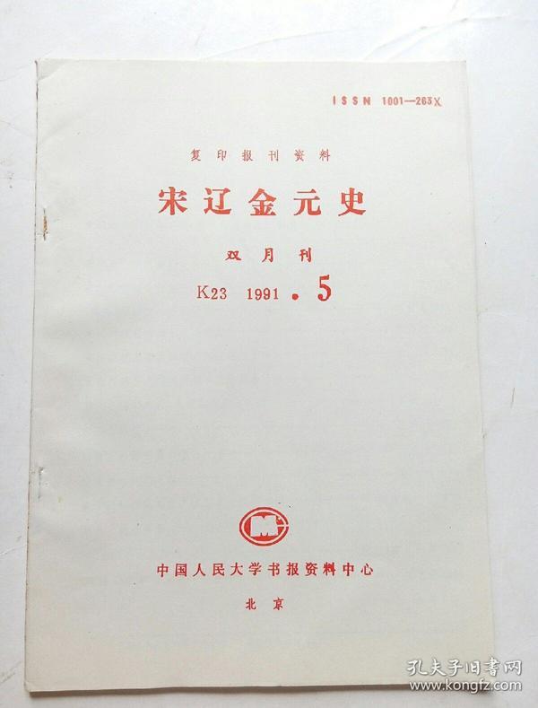 复印报刊资料:宋辽金元史(双月刊  K23  1991.5)