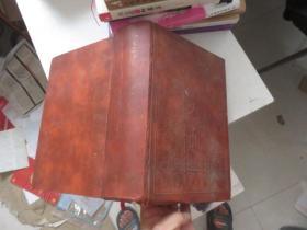 汉语大字典 简编本