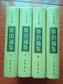 资治通鉴(大32开精装本) 一版一印